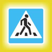 Светодиодный знак пешеходный переход
